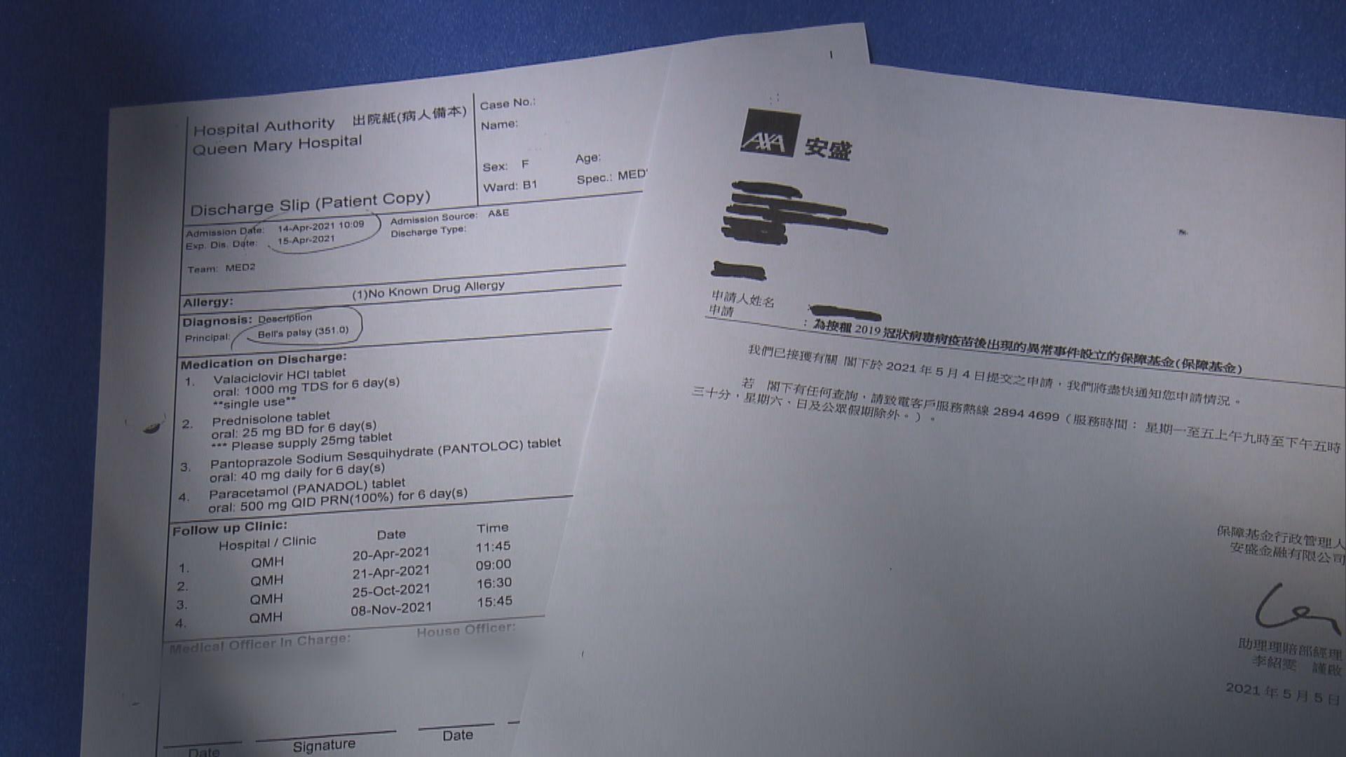 接種復必泰後面癱 申請人不滿疫苗保障基金欠透明