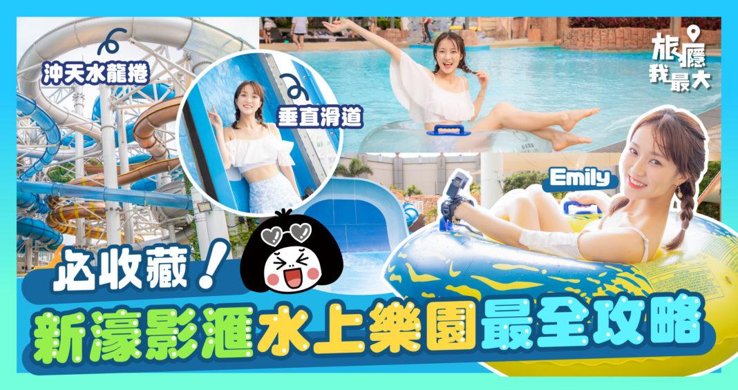 【夏日必去】超強遊玩攻略 澳門新濠影匯水上樂園