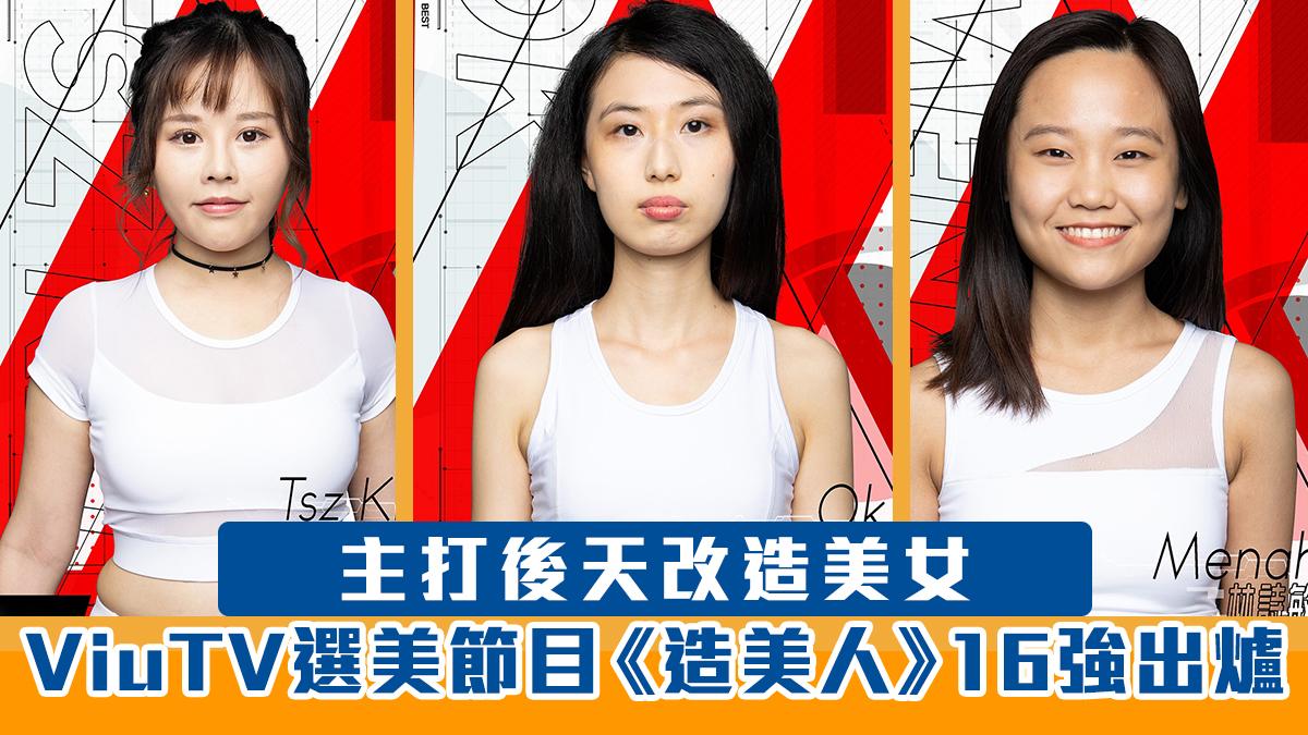 ViuTV 選美節目《造美人》16強出爐 主打後天改造美女