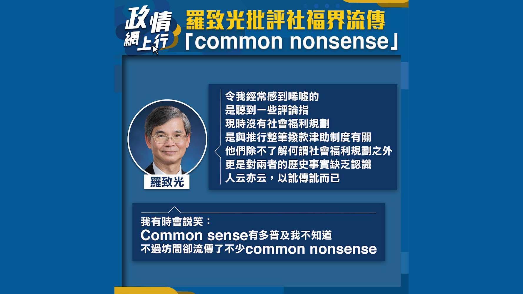 【政情網上行】羅致光批評社福界流傳「common nonsense」