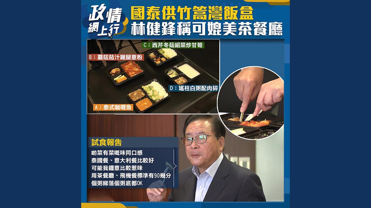 【政情網上行】國泰供竹篙灣飯盒 林健鋒稱可媲美茶餐廳