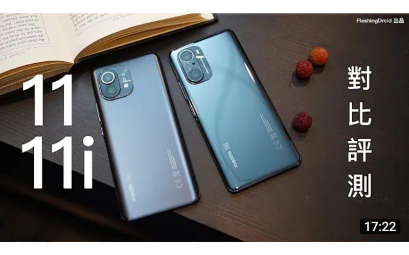 最平 S888 處理器、1億像素手機!小米 Mi11i 全方向評測 vs 小米 Mi11 相機成像有分別?
