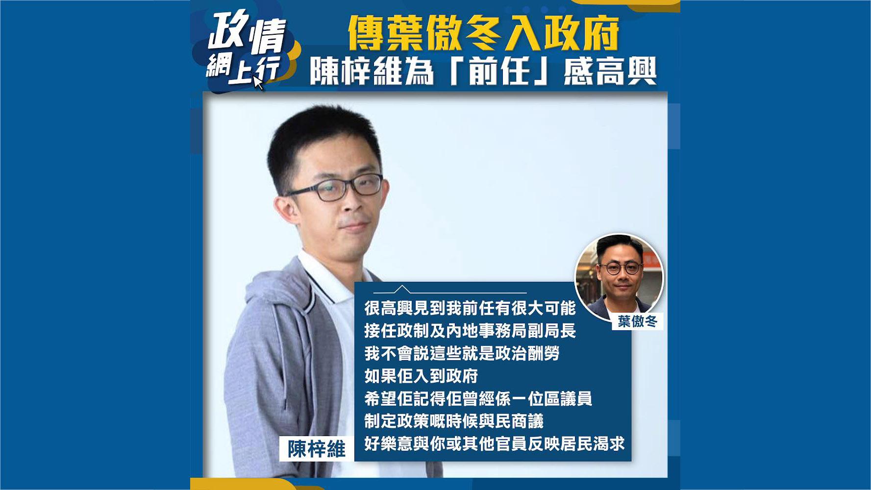 【政情網上行】傳葉傲冬入政府 陳梓維為「前任」感高興