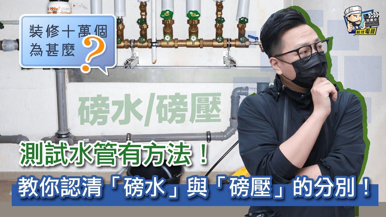 【裝修顧問】測試水管有方法!教你認清「磅水」與「磅壓」的分別!