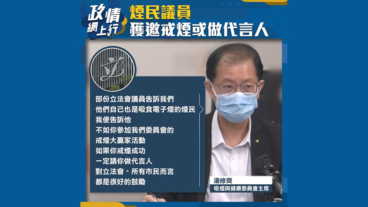 【政情網上行】煙民議員獲邀戒煙或做代言人