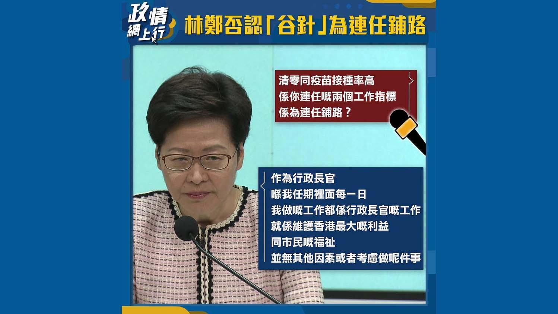 【政情網上行】林鄭否認「谷針」為連任鋪路