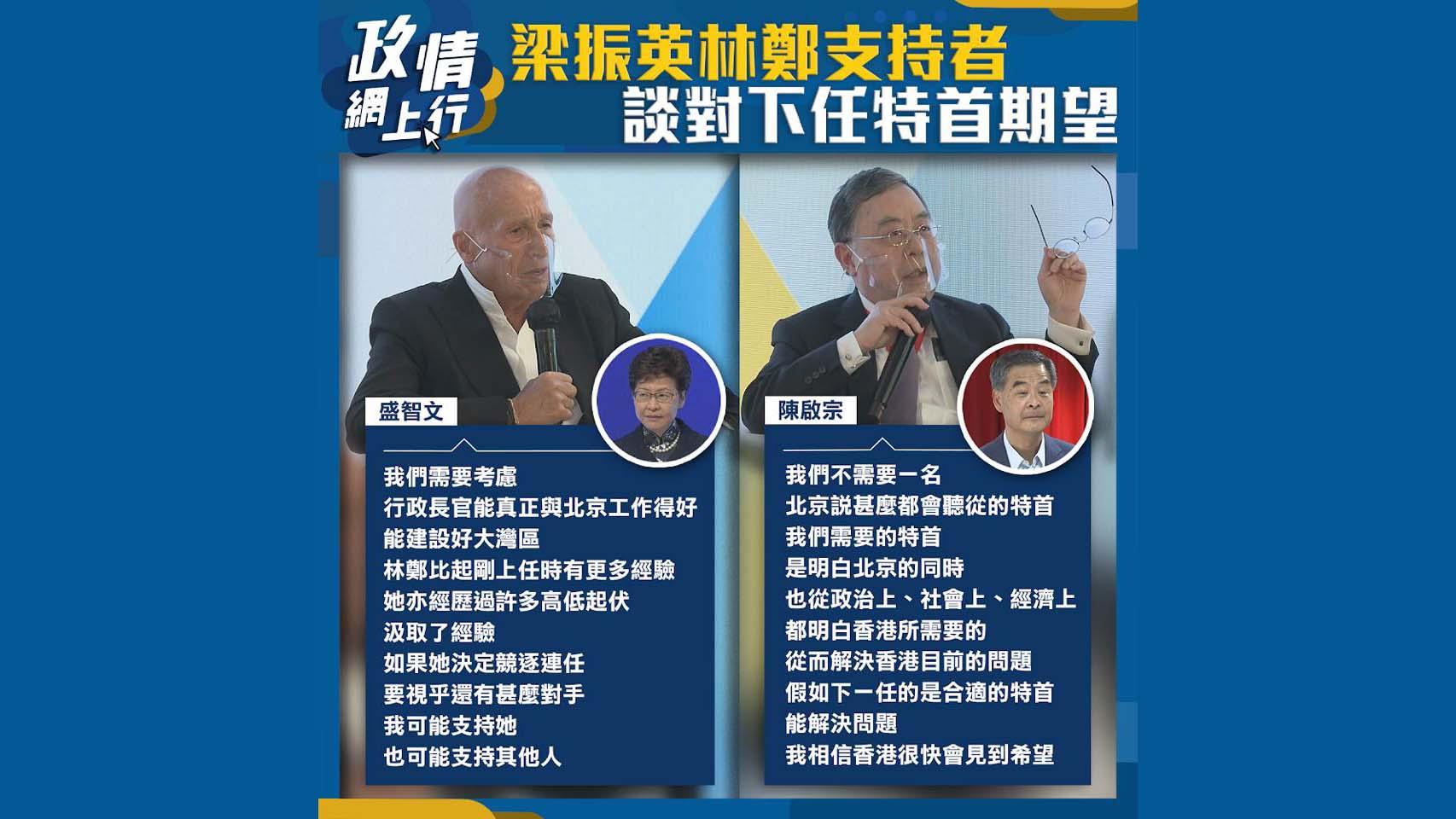 【政情網上行】梁振英林鄭支持者談對下任特首期望