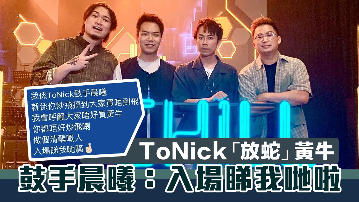 樂隊 ToNick「放蛇」黃牛 鼓手晨曦:入場睇我哋啦