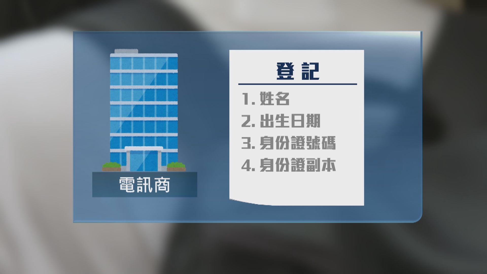 電話智能卡實名登記制度 用戶須於明年3月起登記