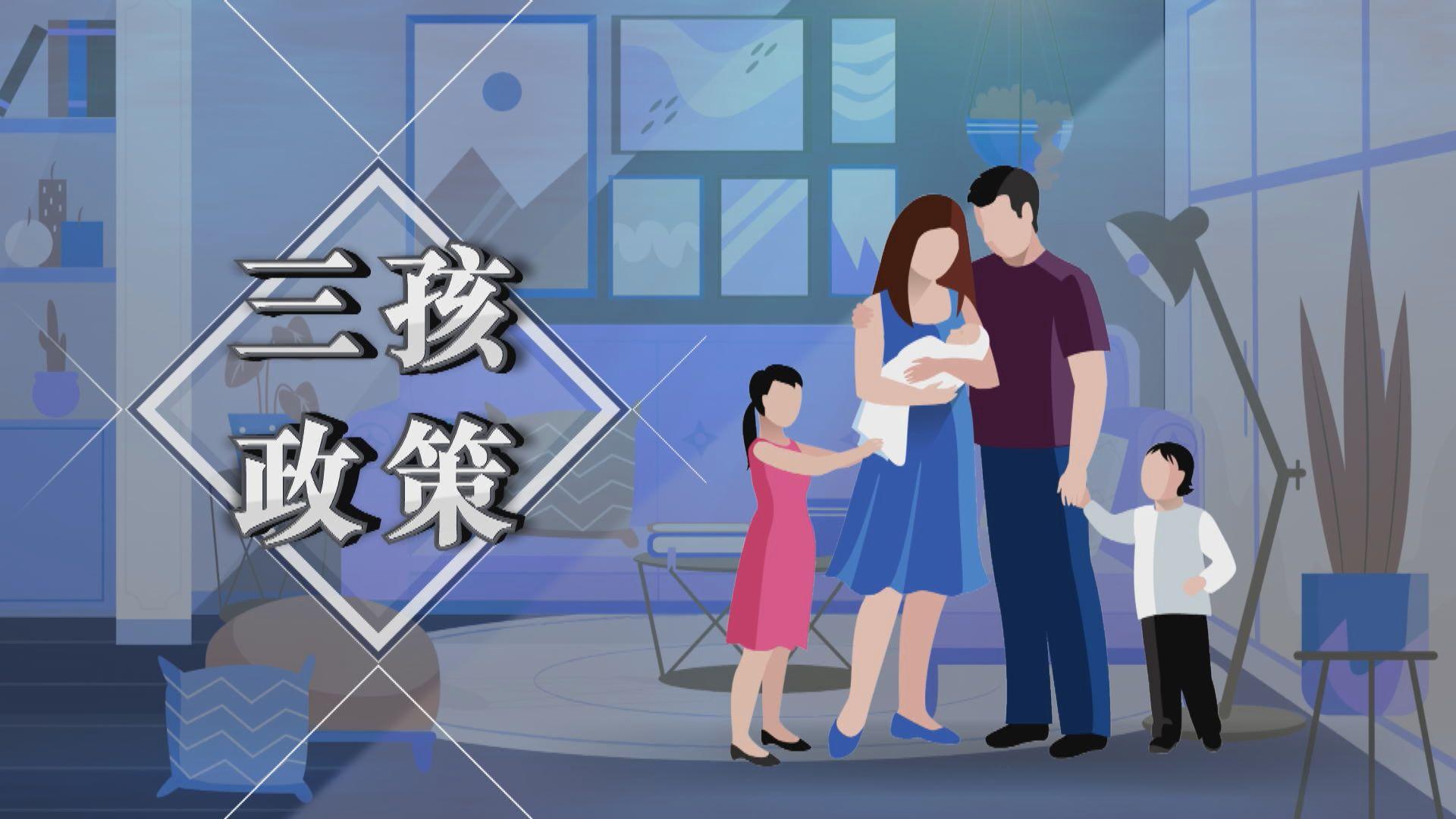 【新聞智庫】三孩政策