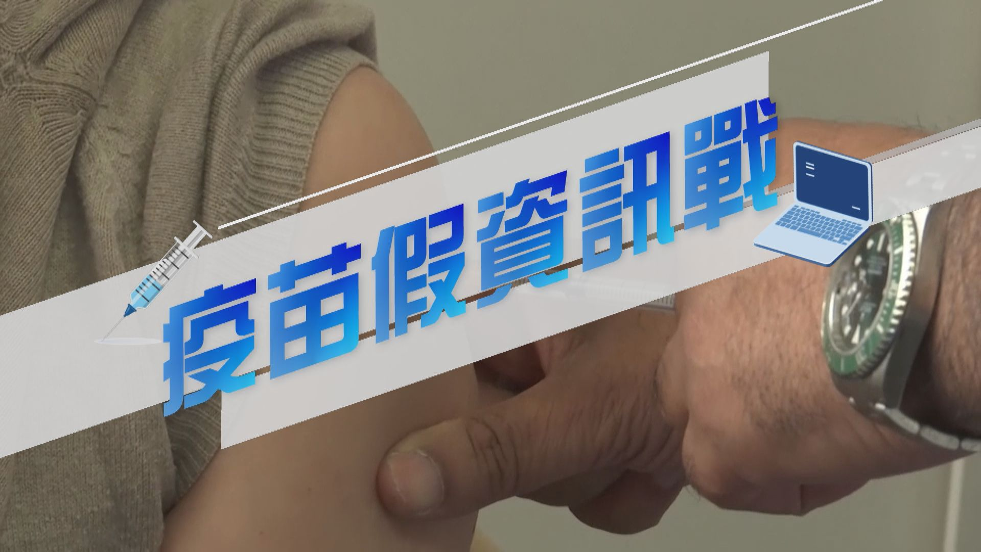 【新聞智庫】疫苗假資訊戰