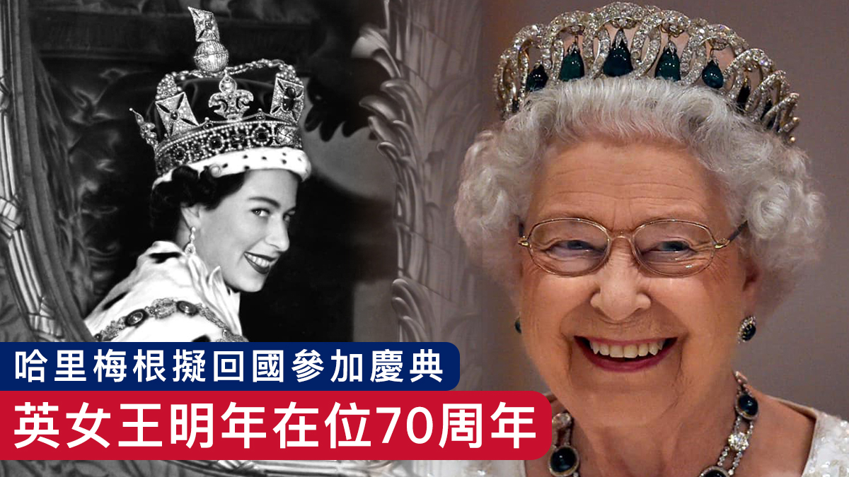 【舉國同慶】英女王明年在位70周年 哈里梅根夫婦擬回國參加慶典