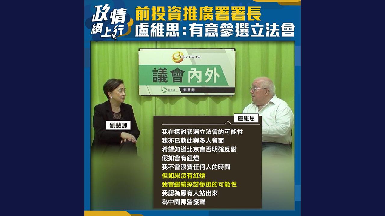 【政情網上行】前投資推廣署署長盧維思:有意參選立法會