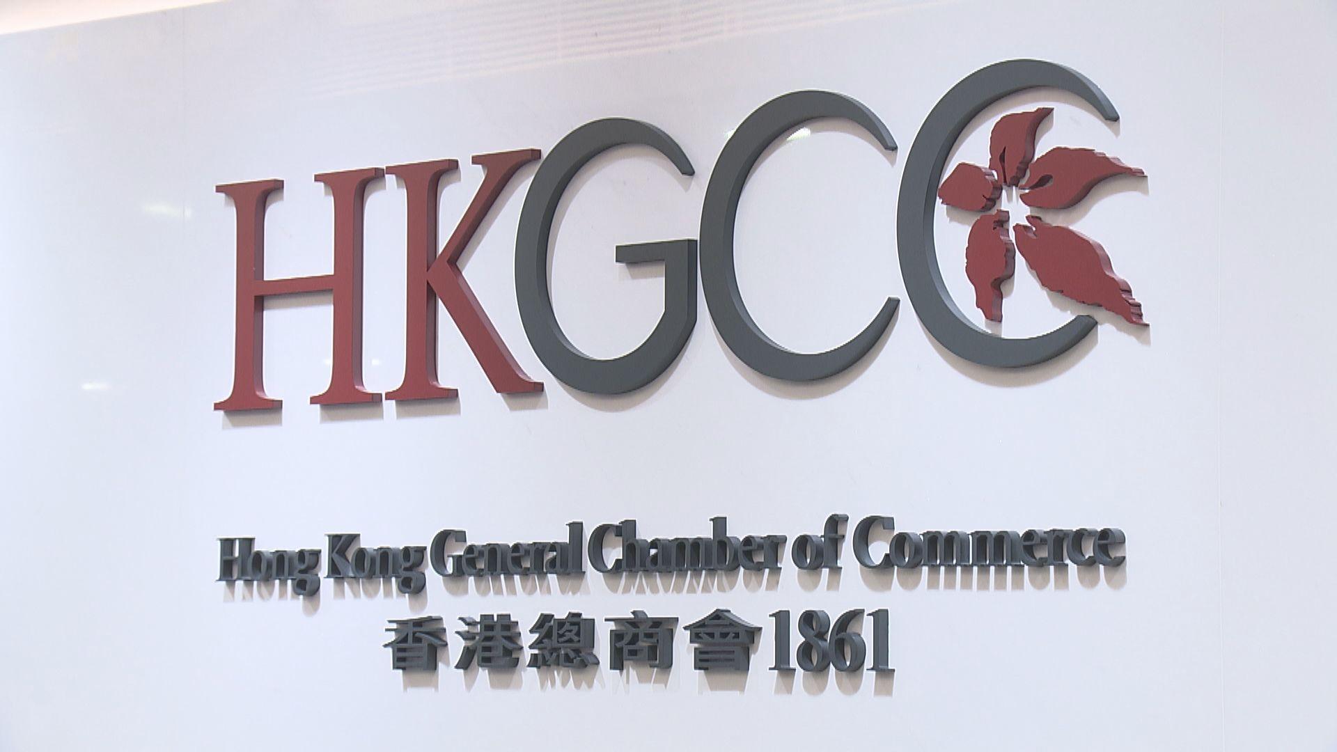 香港總商會推抽獎活動鼓勵香港居民接種疫苗