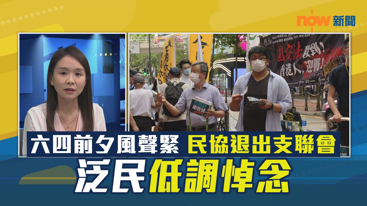 【政情】六四前夕風聲緊 民協退出支聯會 泛民低調悼念