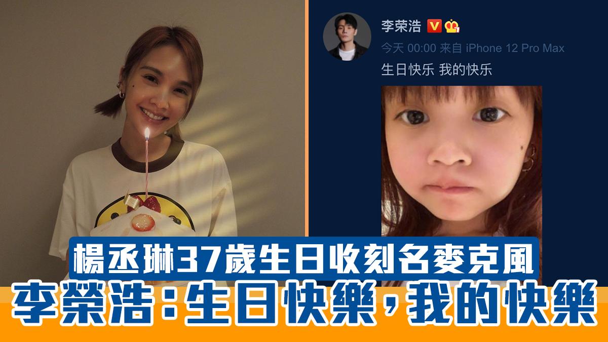 楊丞琳37歲生日收刻名麥克風 李榮浩:生日快樂,我的快樂