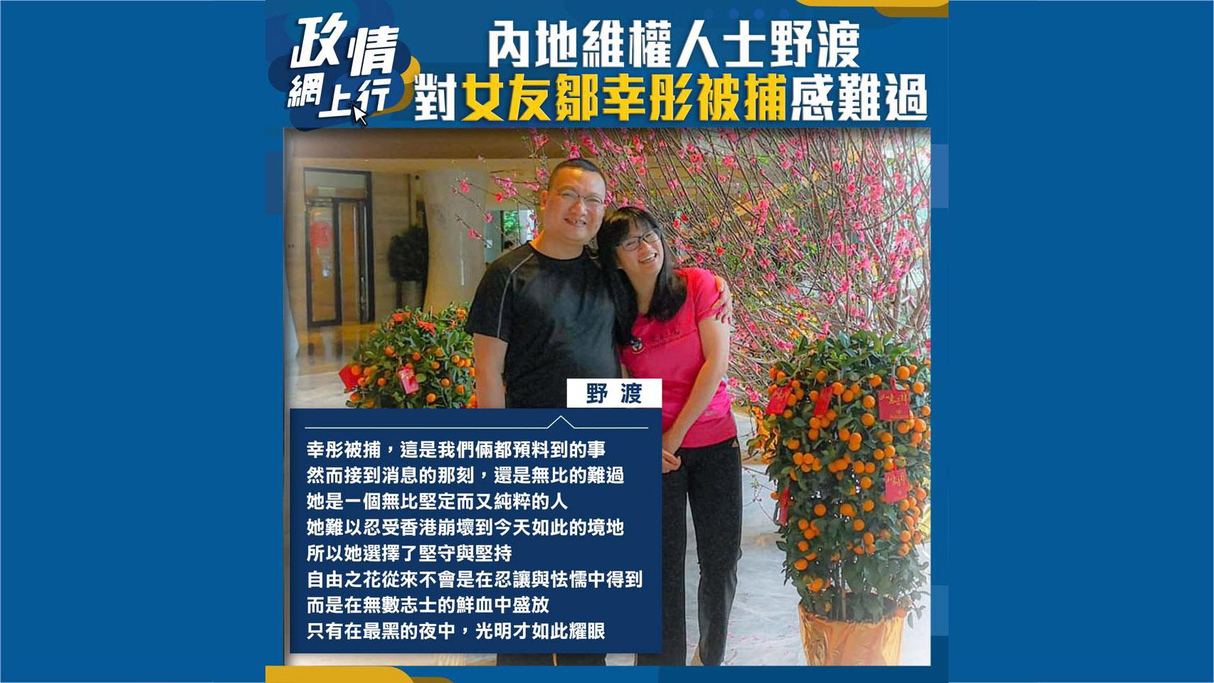 【政情網上行】內地維權人士野渡對女友鄒幸彤被捕感難過