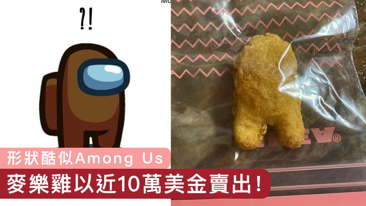 【天價成交】麥樂雞形狀酷似Among Us 以近10萬美金賣出!