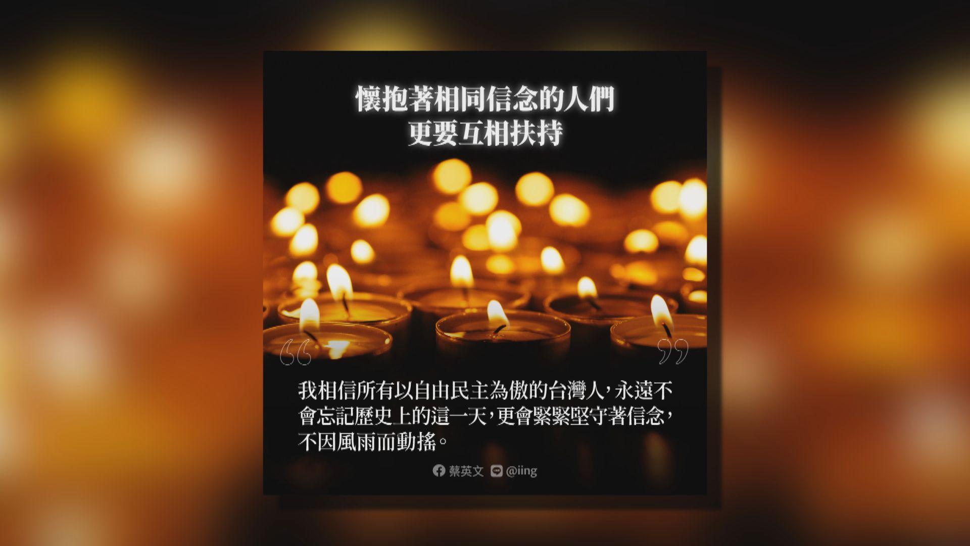 蔡英文:台灣永不忘記六四 不因風雨動搖