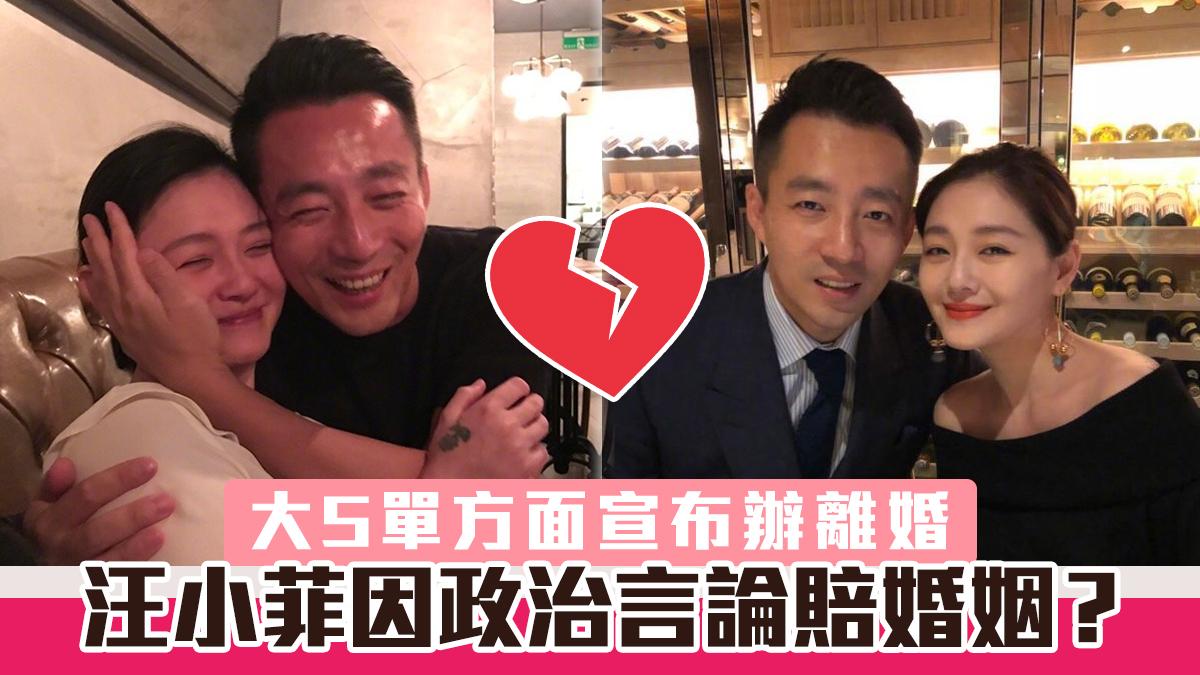 大S單方面宣布辦離婚 汪小菲因政治言論賠婚姻?