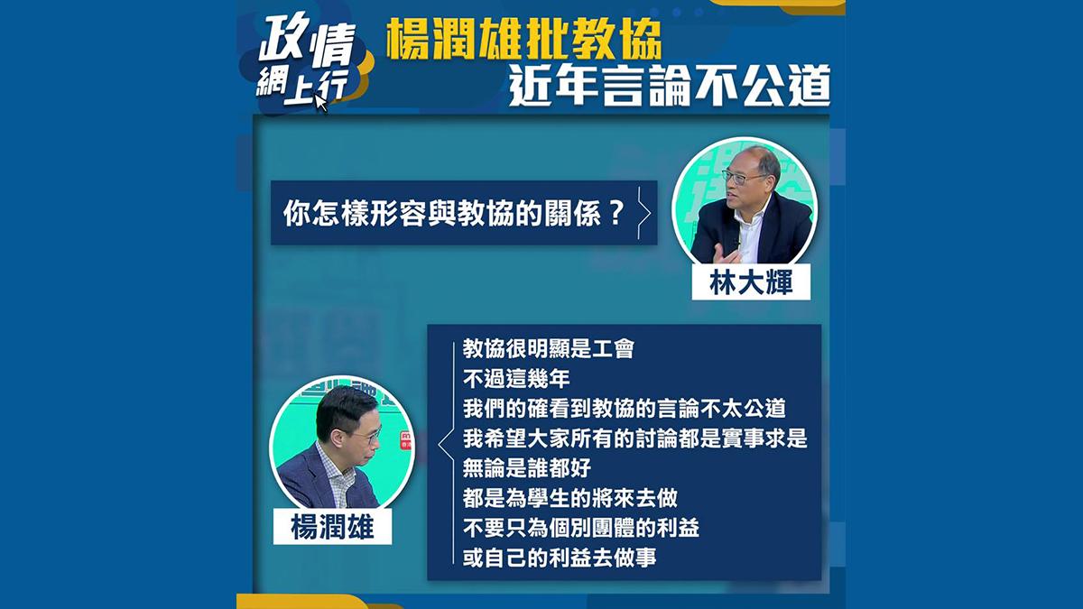 【政情網上行】楊潤雄批教協近年言論不公道