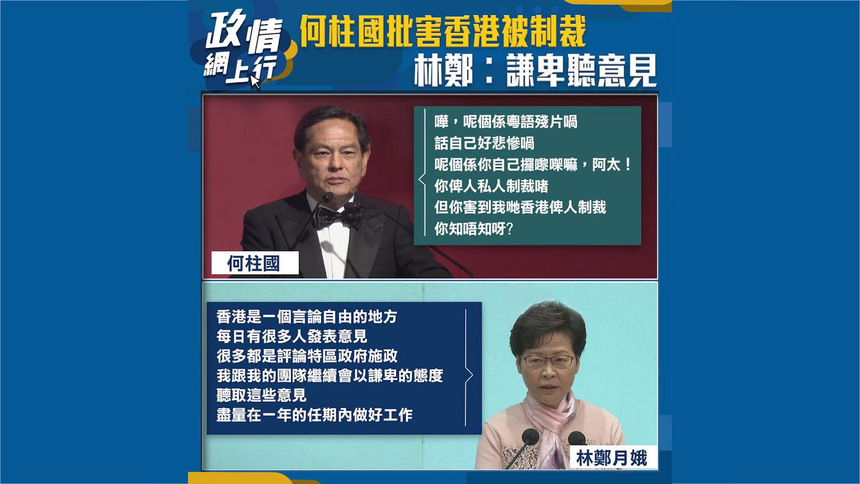 【政情網上行】何柱國批害香港被制裁 林鄭:謙卑聽意見