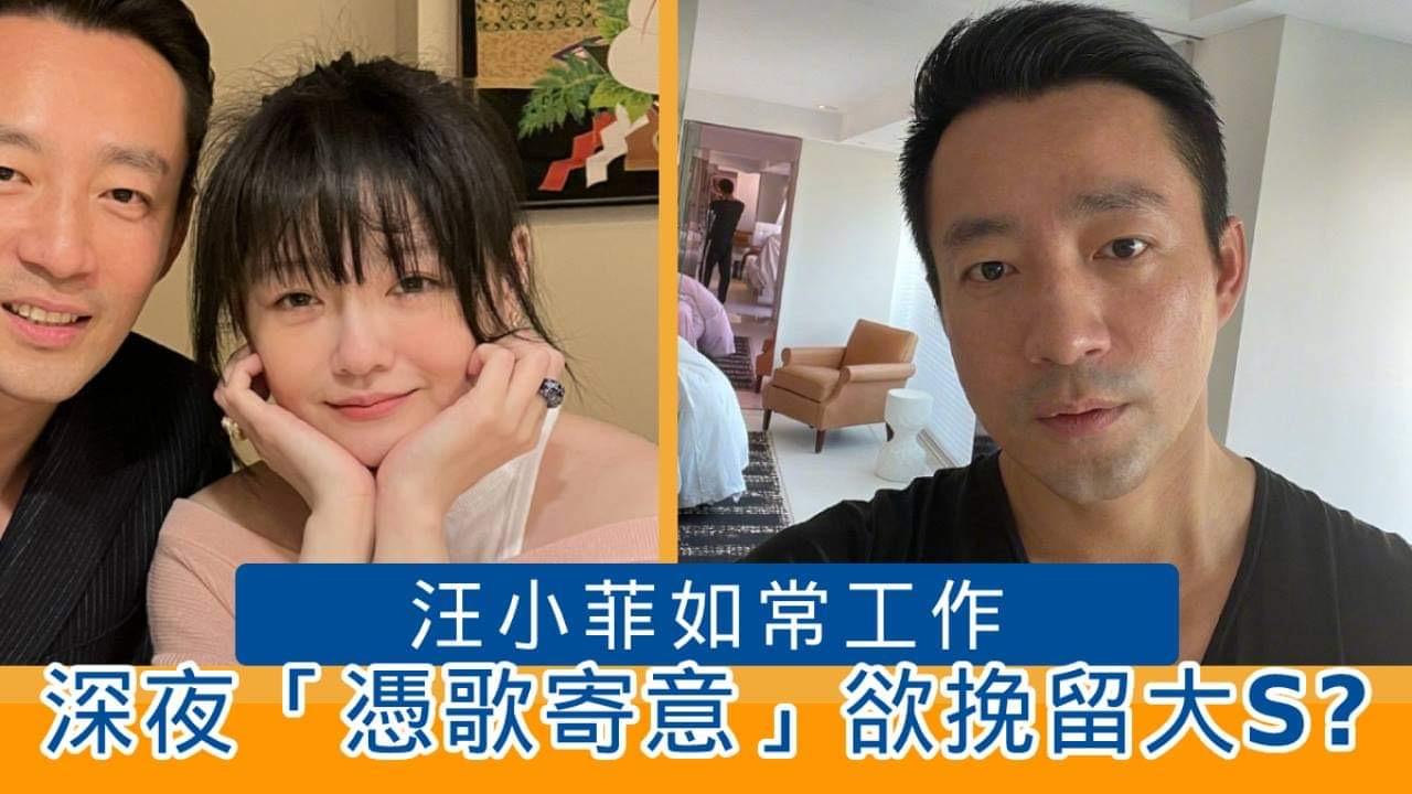 【被離婚】汪小菲如常工作 深夜「憑歌寄意」欲挽留大S?