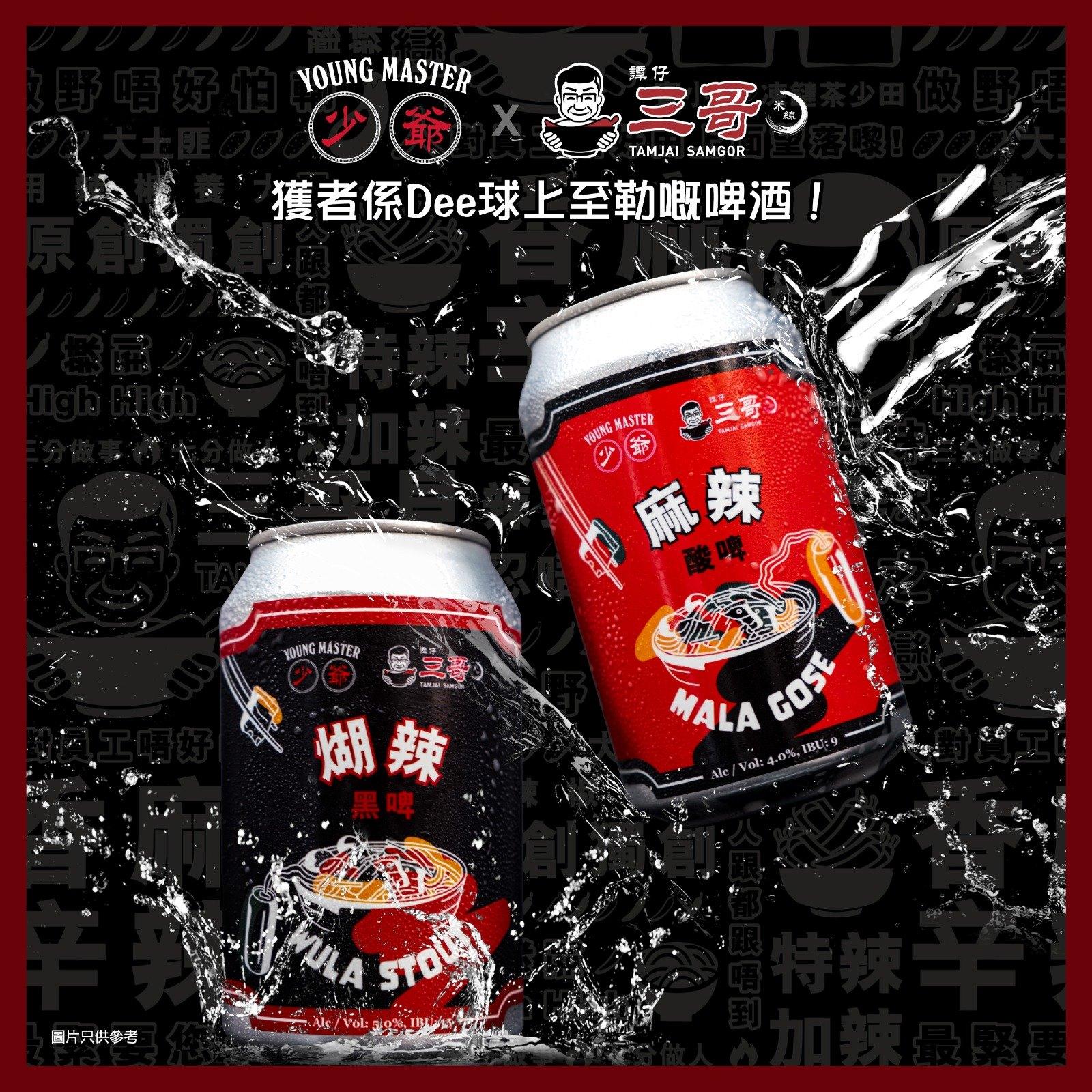 【香港製造】譚仔三哥推出辣味啤酒 網友讚味道出奇地夾