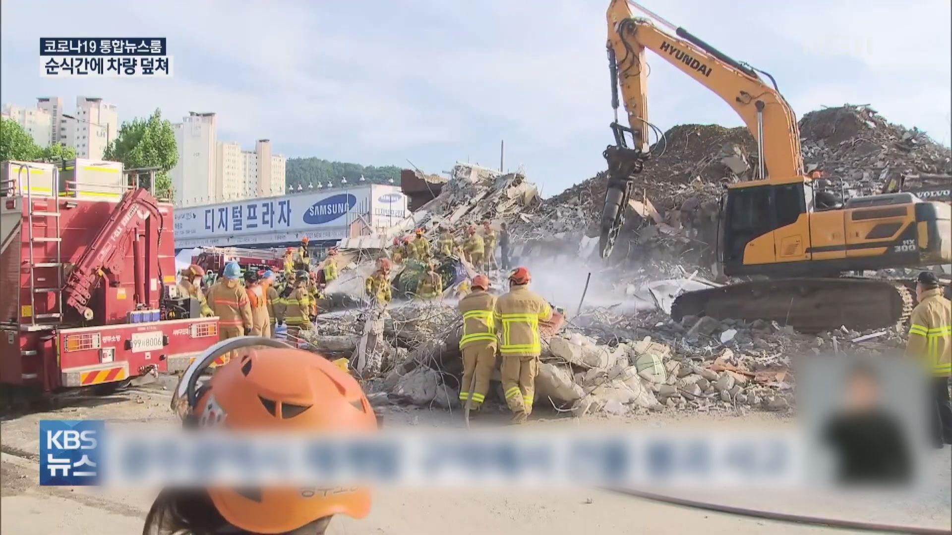 南韓一棟拆卸中樓宇倒塌壓中巴士 至少9死8傷