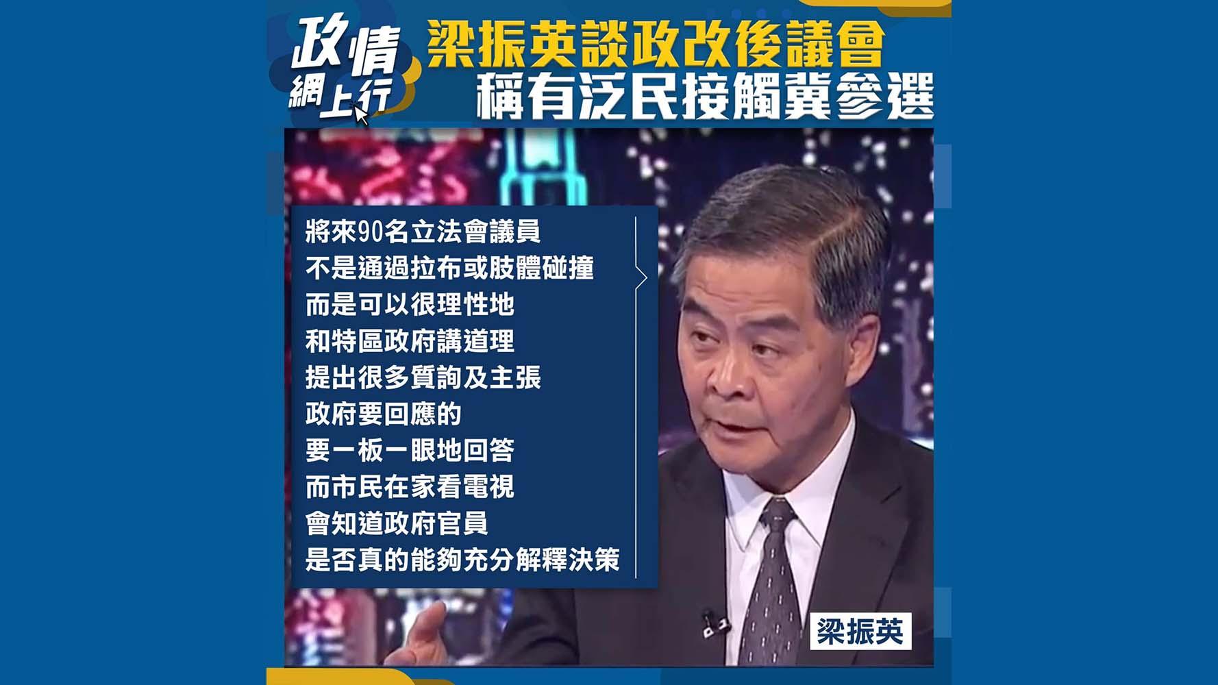 【政情網上行】梁振英談政改後議會 稱有泛民接觸冀參選