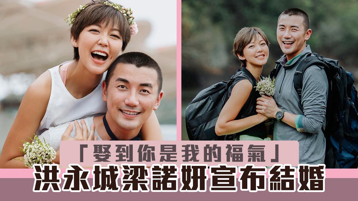 洪永城梁諾妍宣布結婚 深情告白「娶到你是我的福氣」