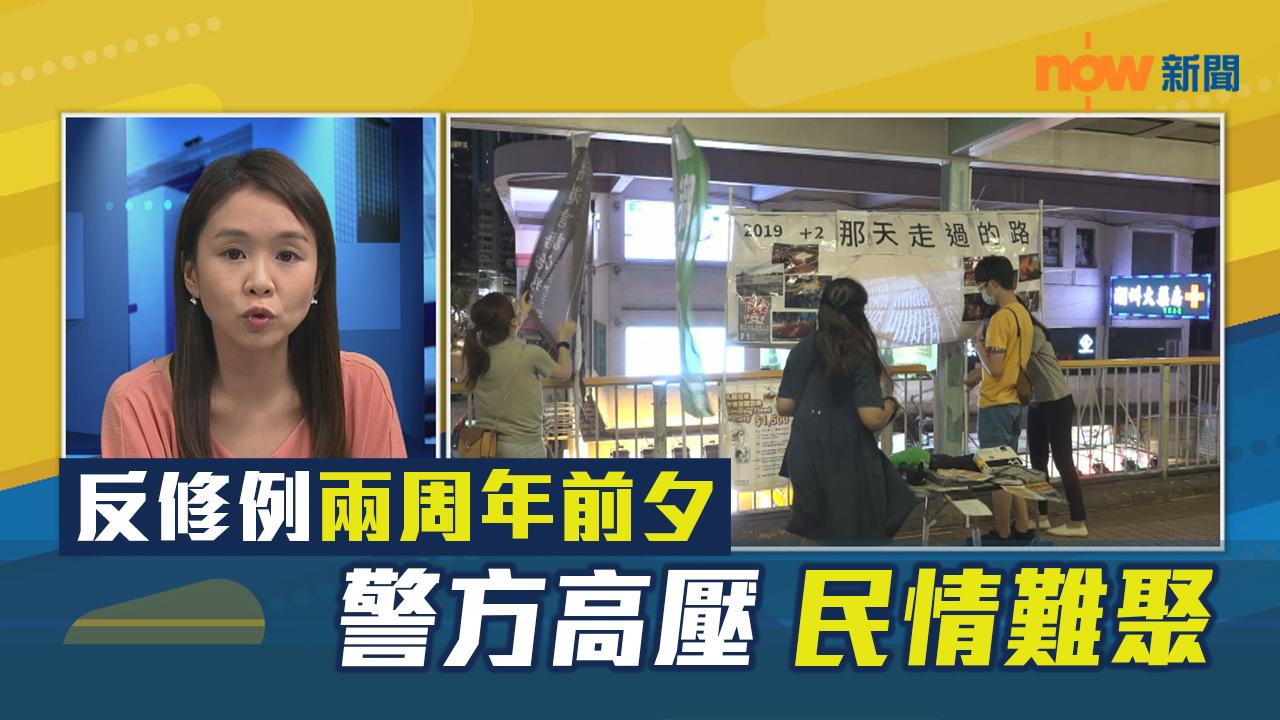 【政情】反修例兩周年前夕 警方高壓 民情難聚