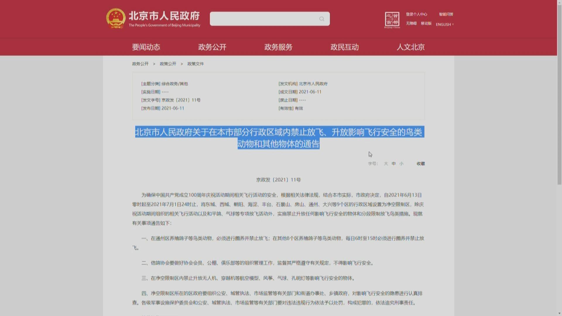 中共建黨百周年慶祝大會演練 北京部分路段封閉