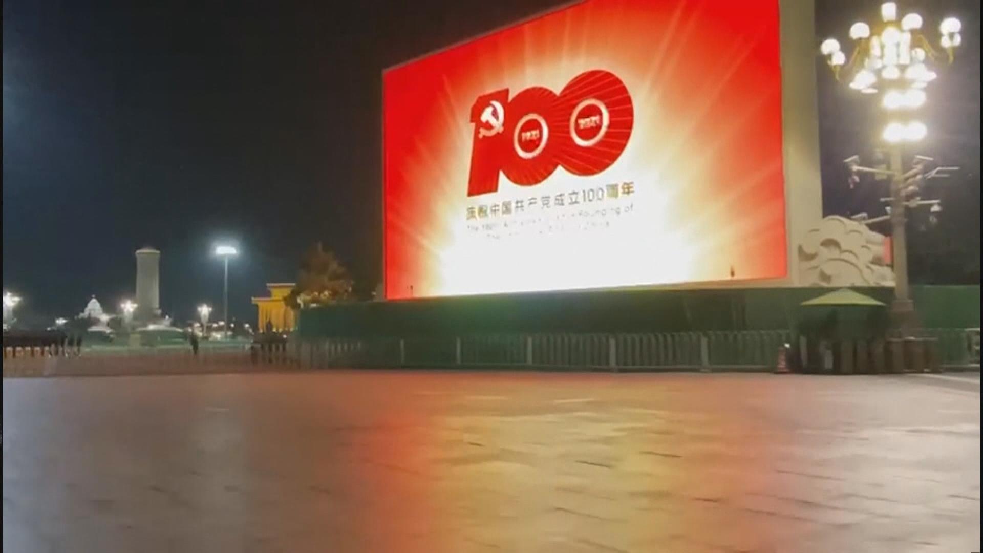 中共建黨百周年慶祝大會演練 天安門廣場現慶祝字句