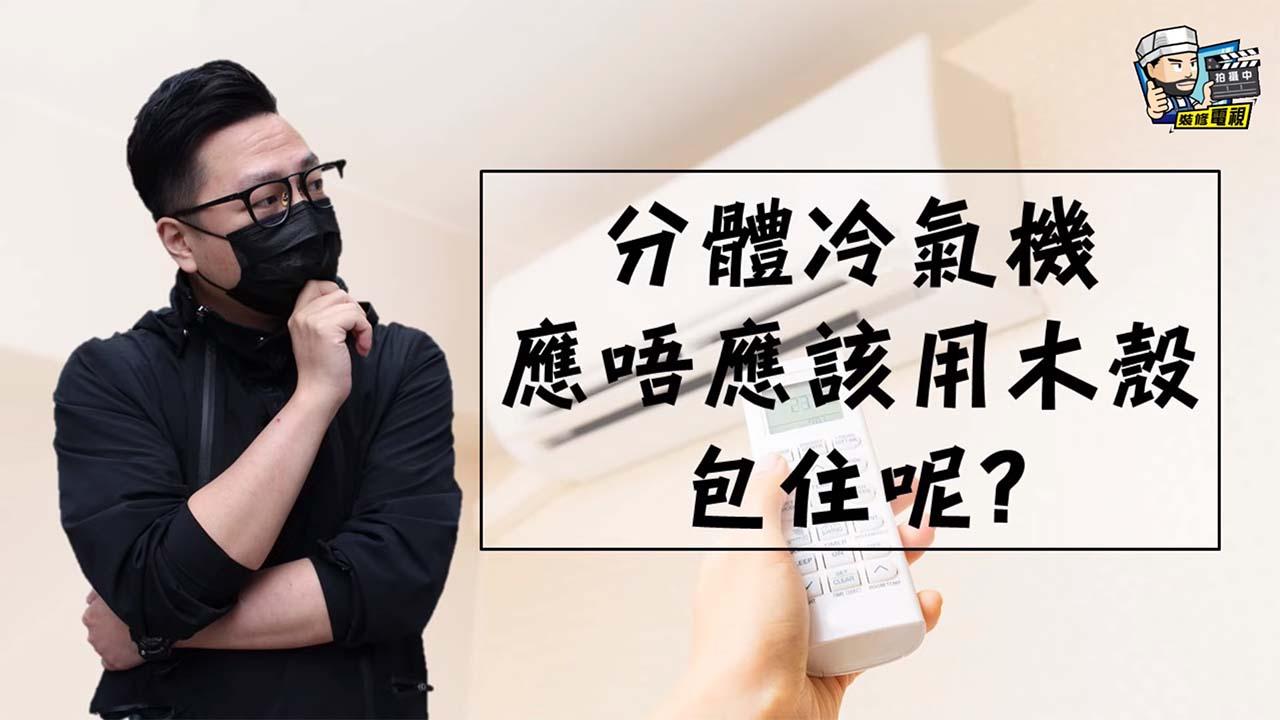 【裝修顧問】分體式冷氣機用木殼包著,會不會有問題呢?!