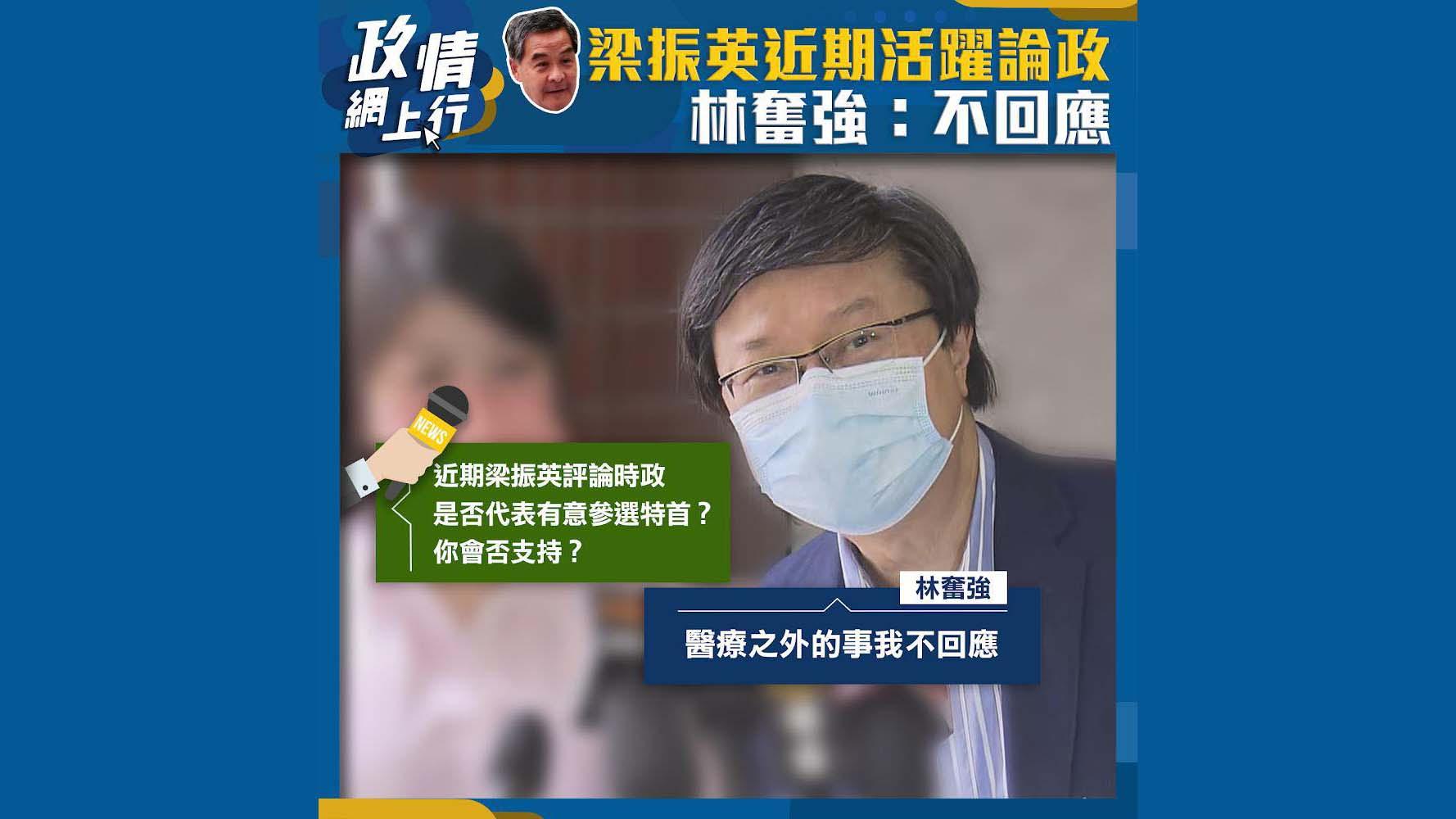 【政情網上行】梁振英近期活躍論政 林奮強:不回應