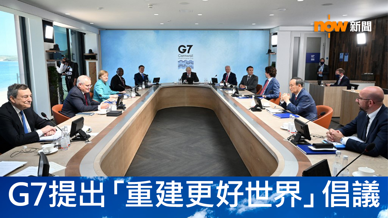 拜登力爭七國集團強硬對華 中方:世界事務非由少數國家操縱