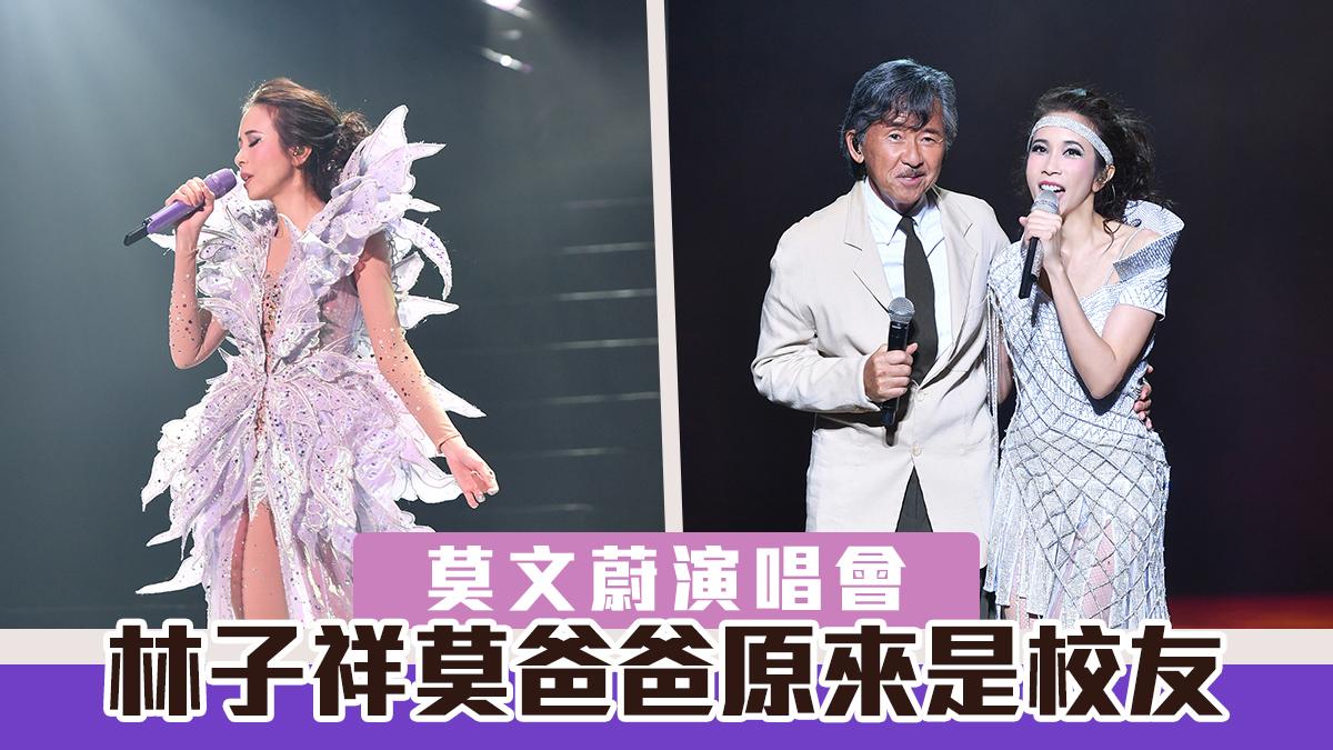【片】現身莫文蔚演唱會 林子祥曾封莫爸爸做偶像