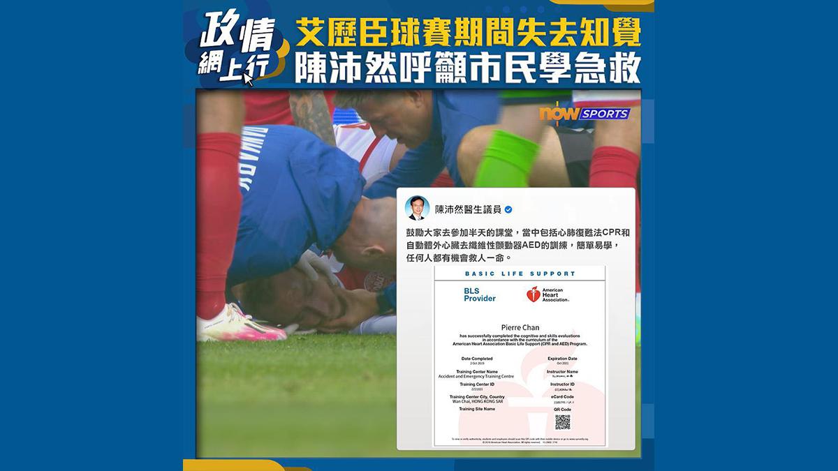 【政情網上行】艾歷臣球賽期間失去知覺 陳沛然呼籲市民學急救