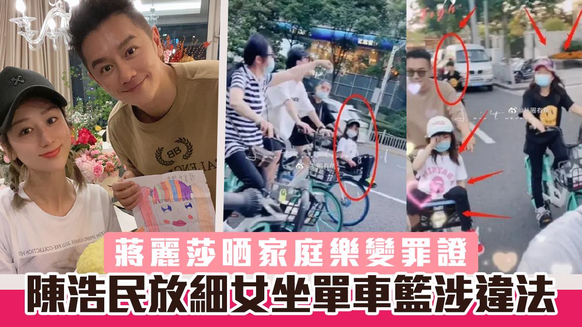 陳浩民放細女坐單車籃涉違法 蔣麗莎晒家庭樂變罪證