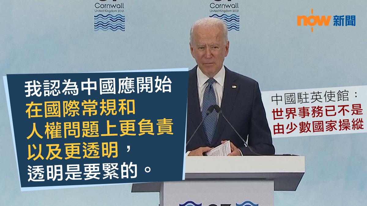 拜登稱滿意七國聯合公報涉中國議題內容