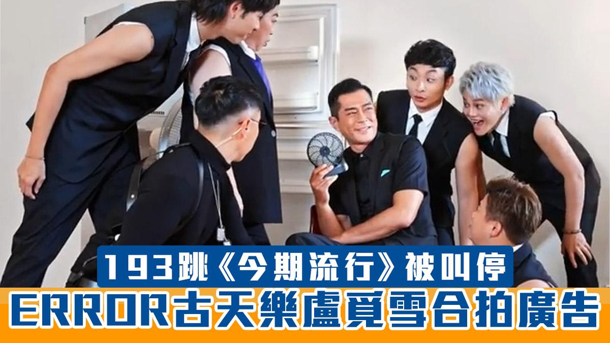 ERROR古天樂盧覓雪合拍廣告 193跳《今期流行》被叫停