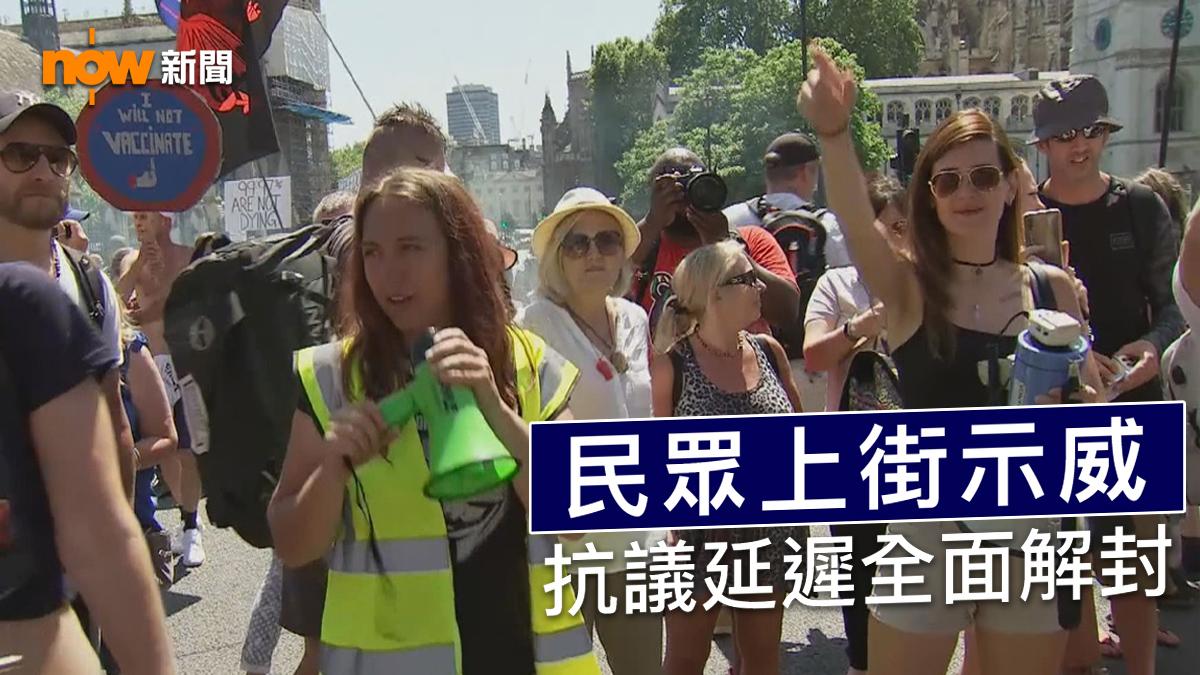英揆宣布推遲英格蘭最後階段解封四周 有民眾上街示威