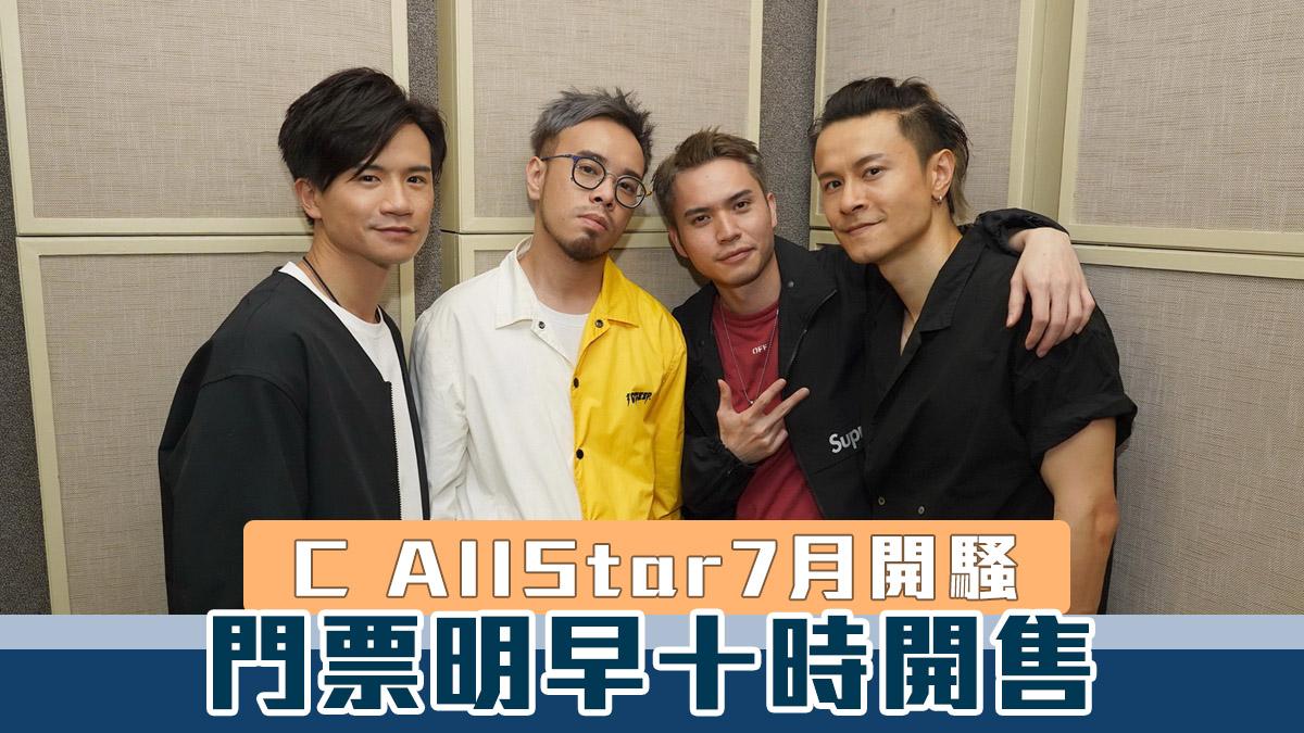 C AllStar演唱會門票明早開售 King:今次多方面都更貴更靚