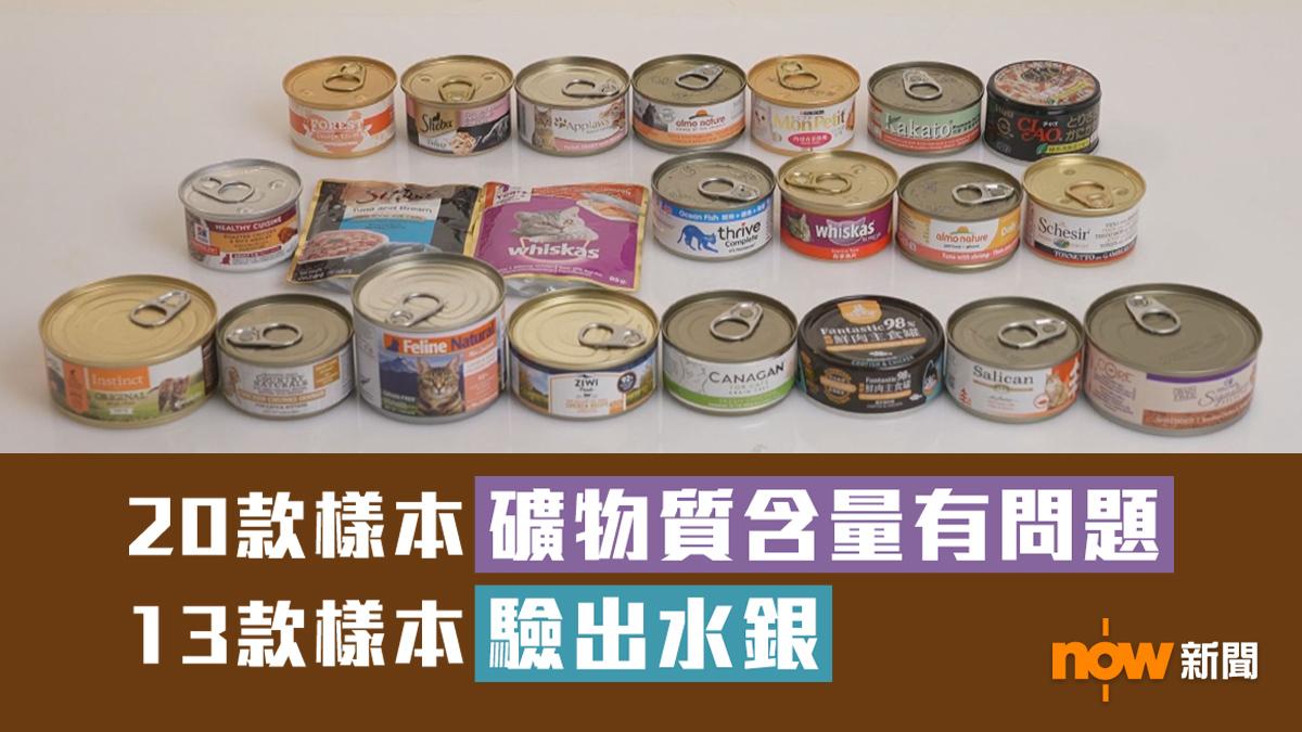 22款貓糧九成礦物質含量有問題 消委會建議配合營養食品