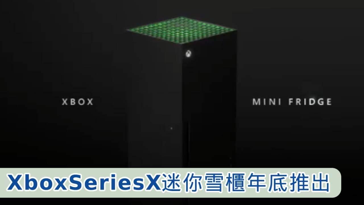 【找數】Xbox Series X「世上最強」迷你雪櫃年底推出