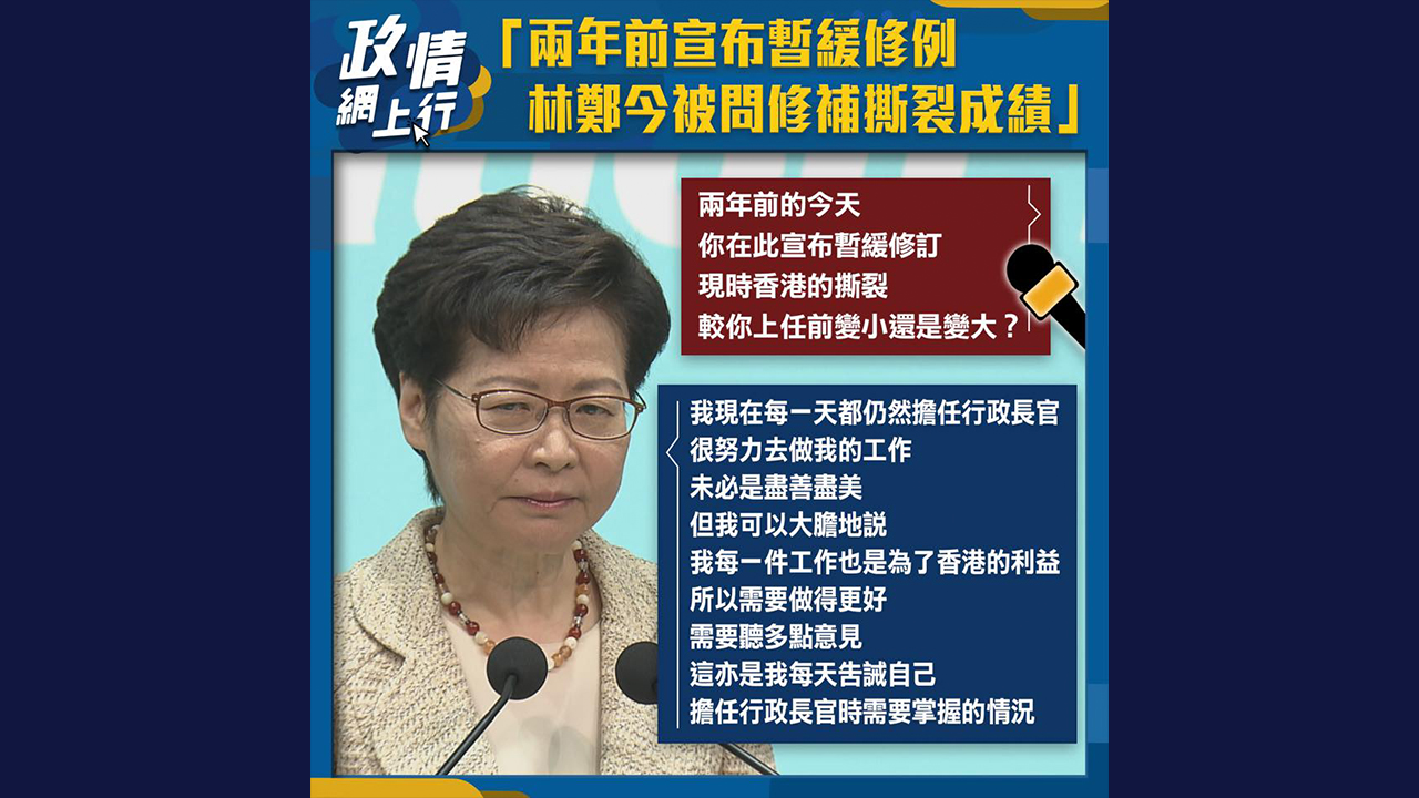【政情網上行】兩年前宣布暫緩修例 林鄭今被問修補撕裂成績