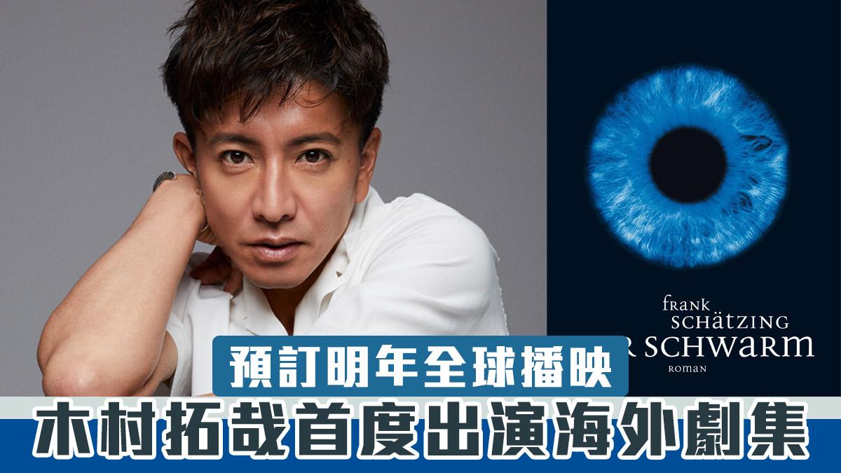 木村拓哉將首度出演海外劇集 預訂明年全球播映