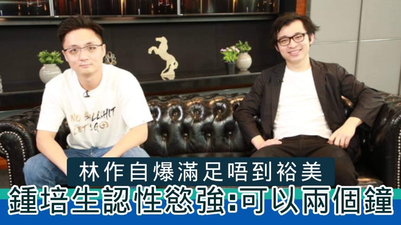 林作自爆滿足唔到裕美 鍾培生認性慾強:可以兩個鐘
