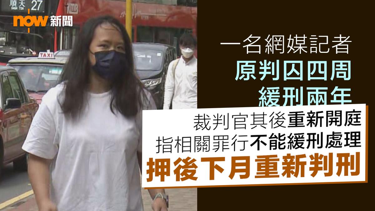 網媒記者被裁定抗拒警員罪成 改為下月中判刑